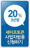 20%할인 3년형 세이프토큰 사업자범용신청하기
